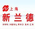 上海新兰德