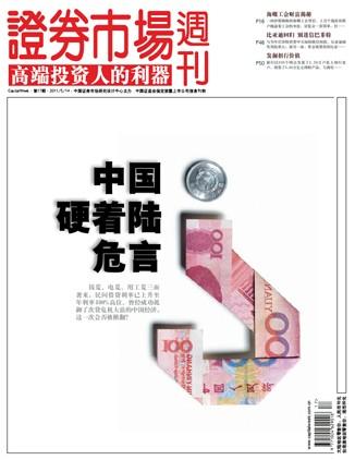 不要赌今年中国经济会硬着陆 - 徐斌 - 徐斌的博客