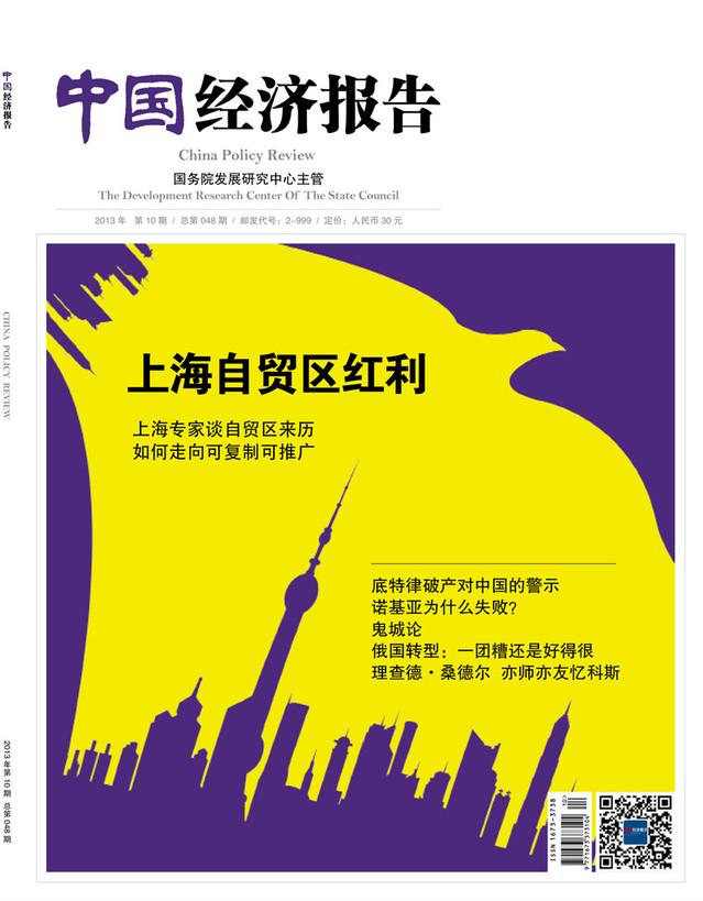 上海自贸区红利