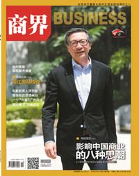 影响中国商业的八种思潮