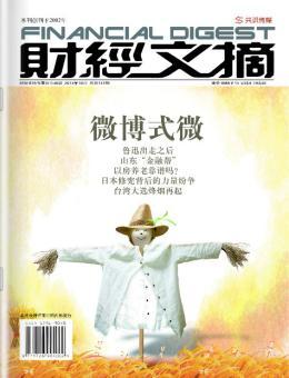 财经文摘2013.10期