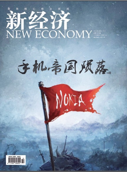 新经济2013.10期