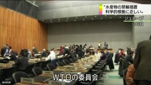 日代表在WTO控告韩限制进口日水产做法不当