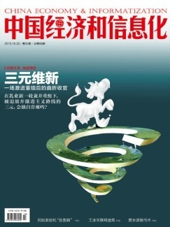 中国经济和信息化2013.20期