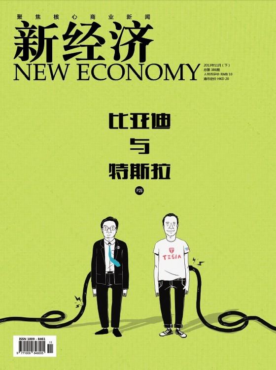 新经济2013.11期