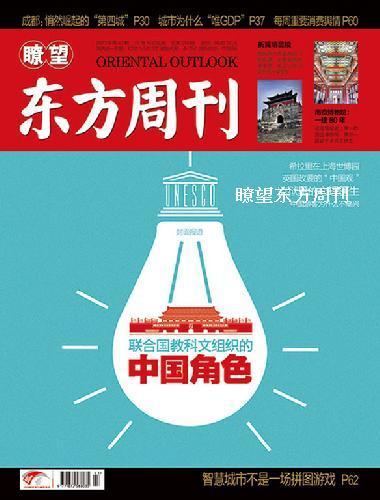 联合国教科文组织的中国角色