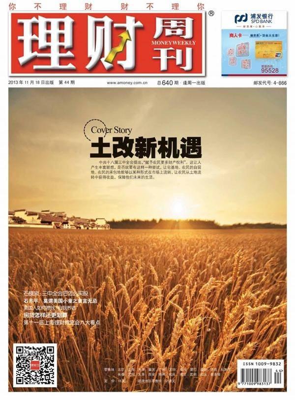 新土改不仅仅让农民富起来