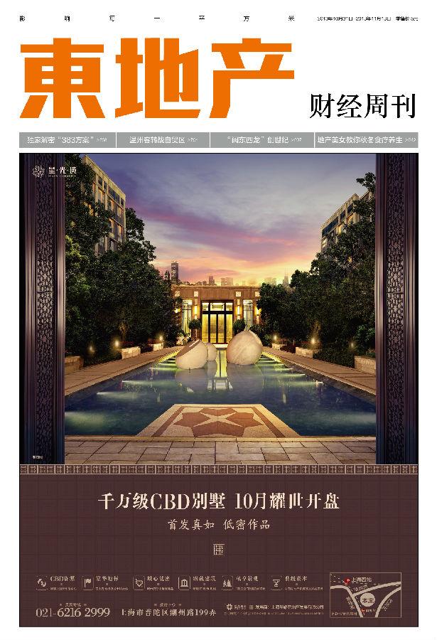 """""""闽东四龙""""创世纪"""