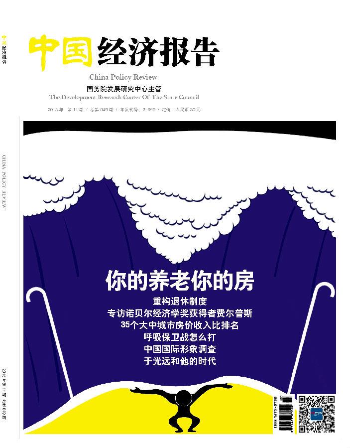 重构中国退休制度