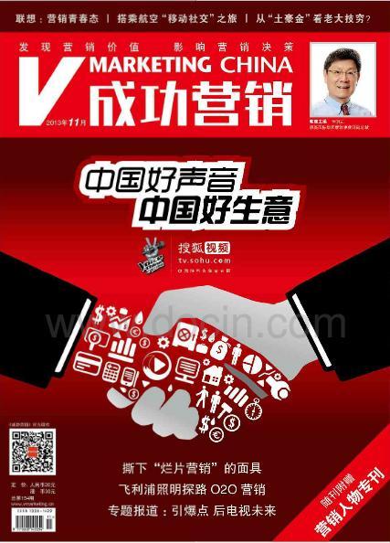 中国好声音 中国好生意