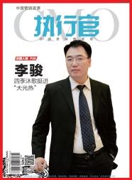 """李骏:四季沐歌挺进""""大光热"""""""