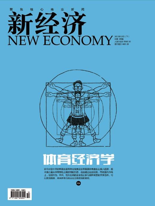 新经济2013.12期