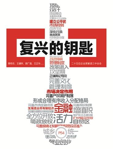 商界评论2013.12期