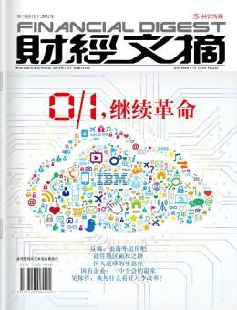 财经文摘2013.12期