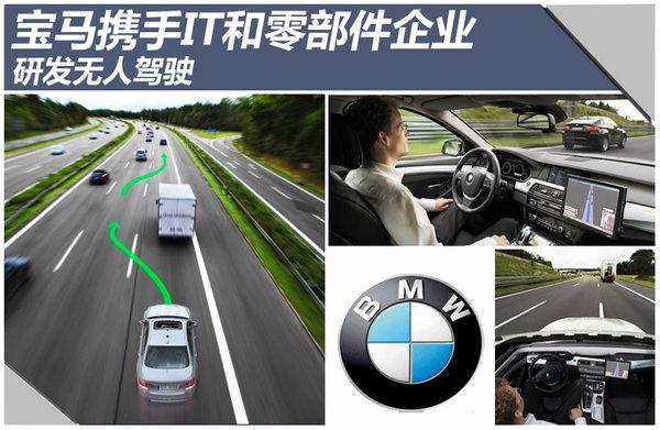 目前宝马与全球知名汽车零部件企业大陆集团全力开发无人驾驶技术