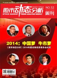 2014:中国梦 牛市梦