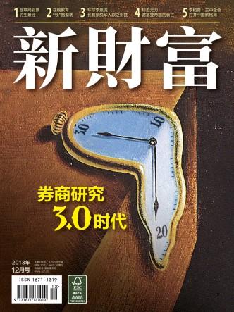 券商研究3.0时代