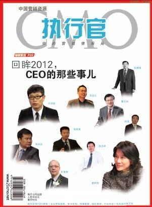 2012年中国传媒业十大人物