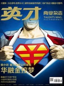 中国华融金控梦