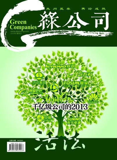 活法:千亿级公司的2013