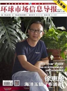 """徐惠恩海洋玉髓""""布道者"""""""