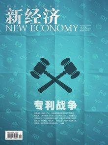 新经济2013年4月刊