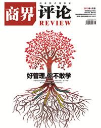 商界评论杂志2013年4期