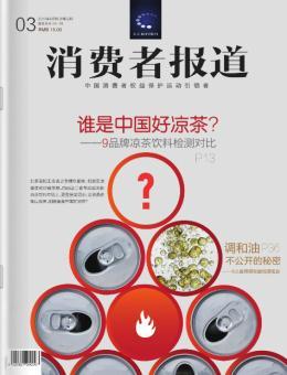 谁是中国好凉茶?