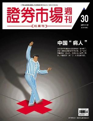 """中国""""病人""""——去杠杆化下的周期困局"""