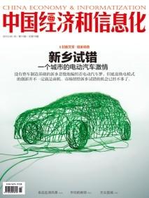 新乡试错:一个城市的电动汽车激情
