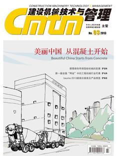 美丽中国 从混凝土开始