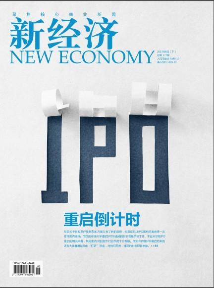 IPO重启倒计时