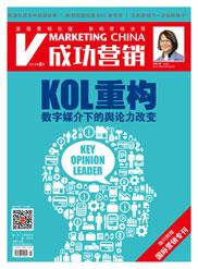 KOL重构:数字媒介下的舆论力改变