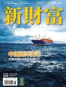 中国远洋沉浮