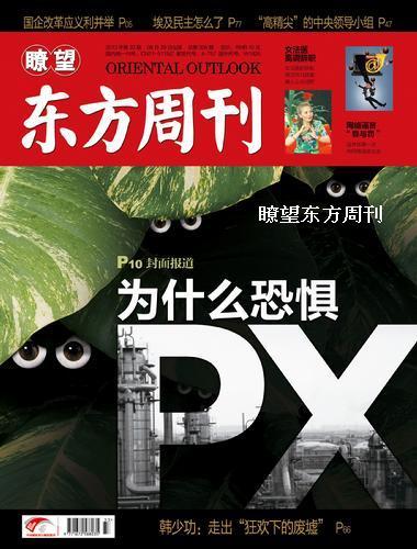 为什么恐惧PX
