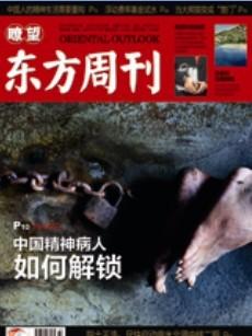 中国精神病人:如何解锁