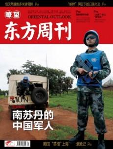 南苏丹的中国军人