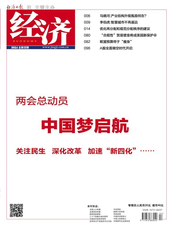 民生 未来中国发展新动力