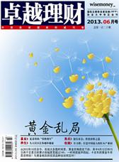 卓越理财2013.06期