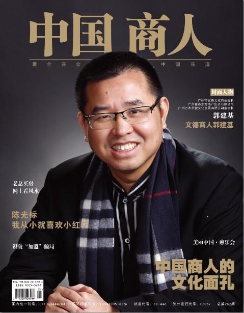 中国商人的文化面孔