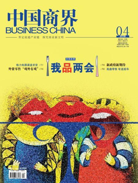 舌尖上的中国梦