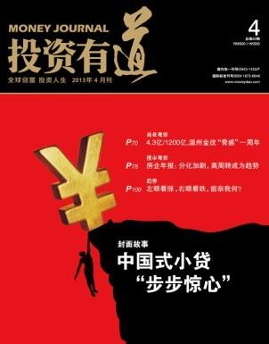 中国式小贷步步惊心