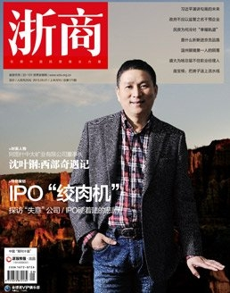 "IPO成了""绞肉机"""