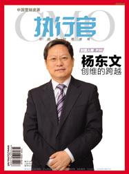 杨东文:创维的跨越