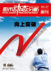 股市动态分析2013.37期