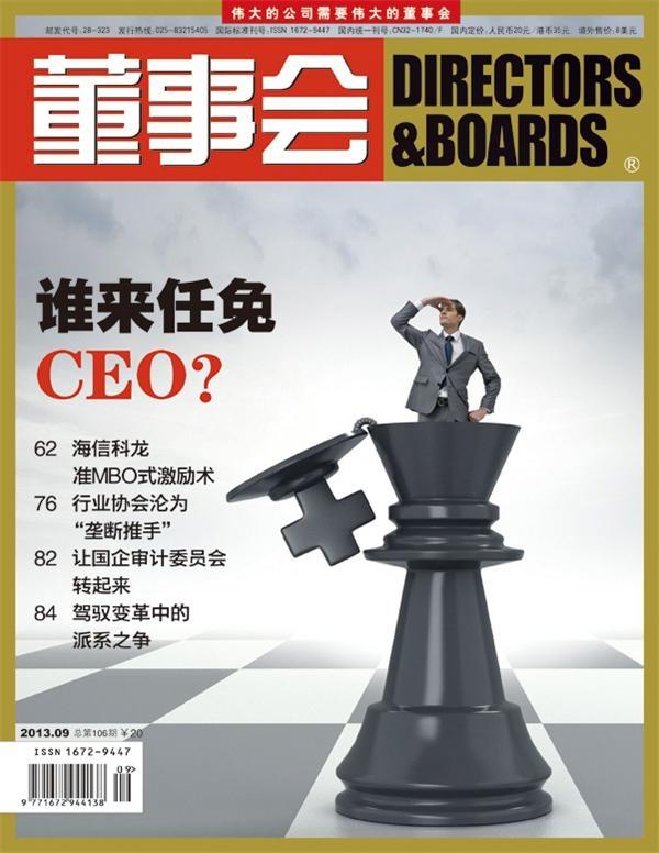 选聘CEO 让董事会自己做主