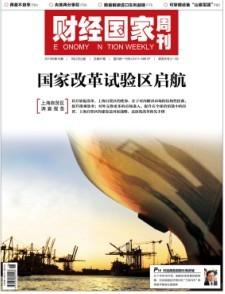 国家改革试验区启航