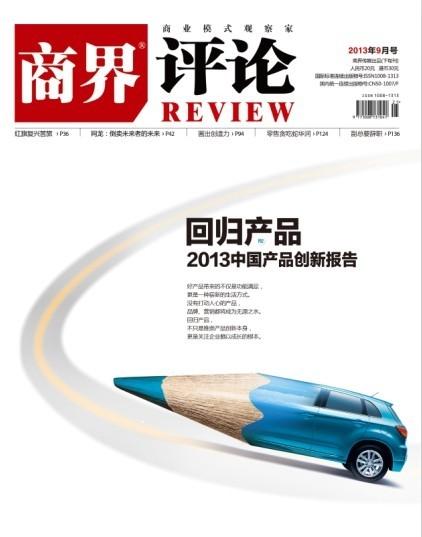 2013中国产品创新年度报告