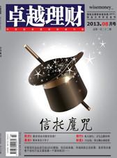 卓越理财2013.08期