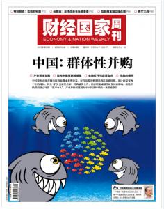中国:群体性并购